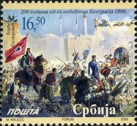 [The 200th Anniversary of the Liberation of Belgrade, type AM]