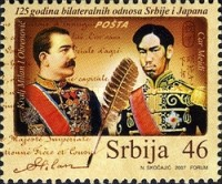 [The 125th Anniversary of Diplomatic Relations Between Japan and Serbia, type DB]