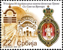 [The 70th Anniversary of Laying of St. Sava's Temple Foundation Stone, type FT]