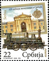 [The 125th Anniversary of the Railroad in Serbia, type GL]