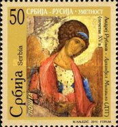 [Joint Issue Serbia - Russia - Art Icons, type HX]