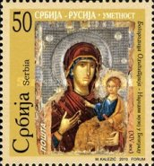 [Joint Issue Serbia - Russia - Art Icons, type HY]