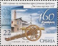 [The 160th Anniversary of the Foundation of the Kragujevac Factory, type OP]