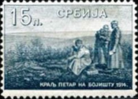 [King Peter - No.129-133 were Never Issued, type Q2]