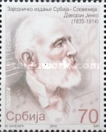 [Davorin Jenko, 1835–1914 - Joint Issue with Slovenia, type SK]