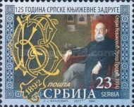 [The 150th Anniversary of the Serbian Literary Cooperative, type WG]