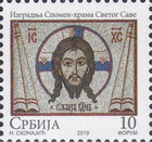 [St. Sava Cathedral, type CI]