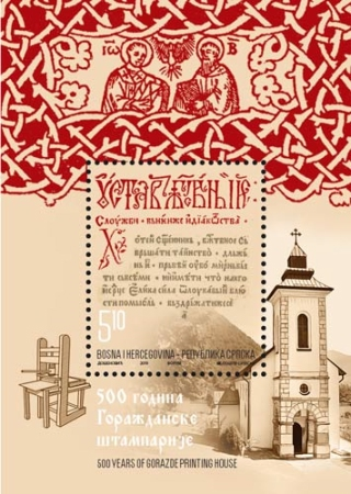 [The 500th Anniversary of Gorazde Printing House, Typ ]