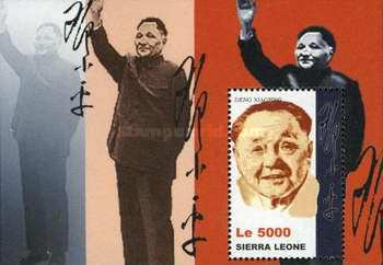 [The 100th Anniversary of the Birth of Deng Xiaoping (Leader of China, 1978-89), 1904-1997, Typ ]