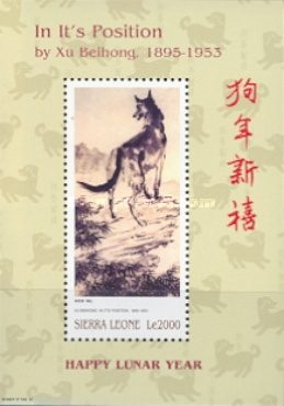 [Chinese New Year - Year of the Dog, Typ ]