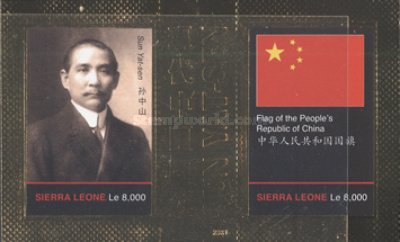 [International Stamp Exhibition CHINA 2011 - Wuxi, China, Typ ]