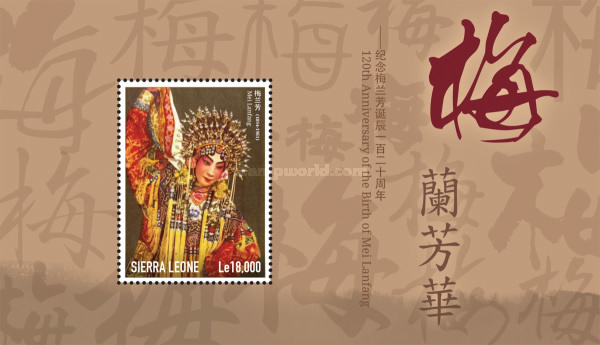 [The 120th Anniversary of the Birth of Mei Lanfang, 1894-1961, Typ ]