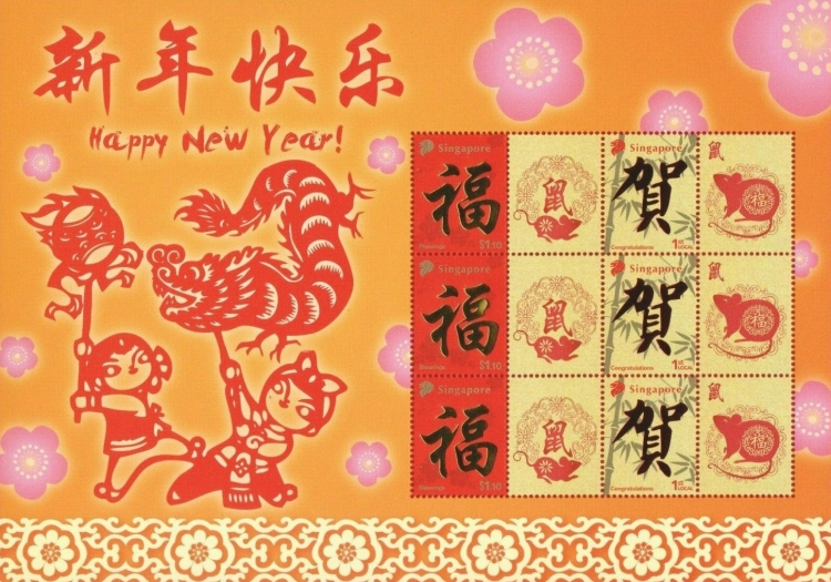 [Chinese New Year - Year of the Rat - Personalized Stamps, Typ ]