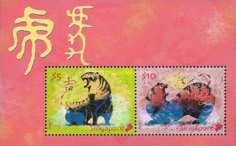 [Chinese New Year - Year of the Tiger, type BHF1]