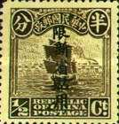 [China Postage Stamps Overprinted - Overprint: 16-16½ mm High, Typ A]