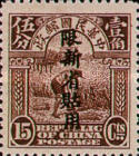 [China Postage Stamps Overprinted - Overprint: 16-16½ mm High, Typ A12]