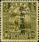 [China Postage Stamps Overprinted - Overprint: 16-16½ mm High, Typ A13]