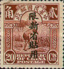[China Postage Stamps Overprinted - Overprint: 16-16½ mm High, Typ A14]