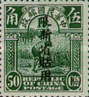 [China Postage Stamps Overprinted - Overprint: 16-16½ mm High, Typ A16]