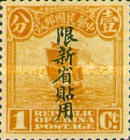 [China Empire Postage Stamps Overprinted - Overprint: 15½-16 mm High, Typ A19]