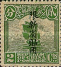 [China Empire Postage Stamps Overprinted - Overprint: 15½-16 mm High, Typ A20]
