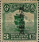 [China Empire Postage Stamps Overprinted - Overprint: 15½-16 mm High, Typ A21]