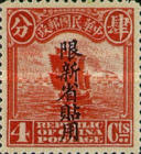 [China Empire Postage Stamps Overprinted - Overprint: 15½-16 mm High, Typ A22]