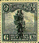 [China Empire Postage Stamps Overprinted - Overprint: 15½-16 mm High, Typ A24]