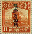 [China Empire Postage Stamps Overprinted - Overprint: 15½-16 mm High, Typ A26]
