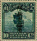 [China Empire Postage Stamps Overprinted - Overprint: 15½-16 mm High, Typ A27]