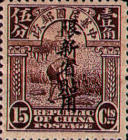 [China Empire Postage Stamps Overprinted - Overprint: 15½-16 mm High, Typ A28]