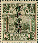 [China Empire Postage Stamps Overprinted - Overprint: 15½-16 mm High, Typ A29]