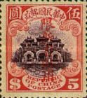 [China Empire Postage Stamps Overprinted - Overprint: 15½-16 mm High, Typ A35]
