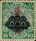 [China Empire Postage Stamps Overprinted - Overprint: 15½-16 mm High, Typ A36]
