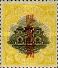 [China Empire Postage Stamps Overprinted - Overprint: 15½-16 mm High, Typ A37]