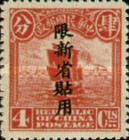 [China Postage Stamps Overprinted - Overprint: 16-16½ mm High, Typ A5]