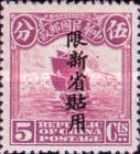 [China Postage Stamps Overprinted - Overprint: 16-16½ mm High, Typ A6]
