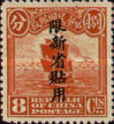 [China Postage Stamps Overprinted - Overprint: 16-16½ mm High, Typ A9]