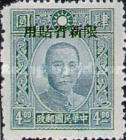 [China Empire Postage Stamps Overprinted - Overprint: 14 mm Wide, Typ AA]