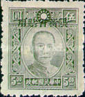 [China Empire Postage Stamps Overprinted - Overprint: 14 mm Wide, Typ AA1]