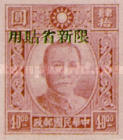 [China Empire Postage Stamps Overprinted - Overprint: 14 mm Wide, Typ AA10]