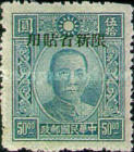 [China Empire Postage Stamps Overprinted - Overprint: 14 mm Wide, Typ AA11]