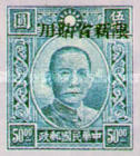 [China Empire Postage Stamps Overprinted - Overprint: 14 mm Wide, Typ AA12]