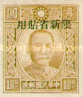 [China Empire Postage Stamps Overprinted - Overprint: 14 mm Wide, Typ AA14]
