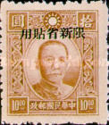 [China Empire Postage Stamps Overprinted - Overprint: 14 mm Wide, Typ AA2]
