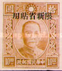 [China Empire Postage Stamps Overprinted - Overprint: 14 mm Wide, Typ AA3]