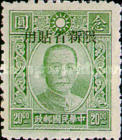[China Empire Postage Stamps Overprinted - Overprint: 14 mm Wide, Typ AA4]