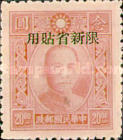[China Empire Postage Stamps Overprinted - Overprint: 14 mm Wide, Typ AA5]