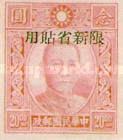 [China Empire Postage Stamps Overprinted - Overprint: 14 mm Wide, Typ AA6]