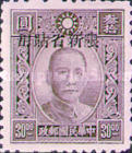 [China Empire Postage Stamps Overprinted - Overprint: 14 mm Wide, Typ AA7]
